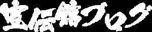 宣伝館ブログ | 激安チラシ印刷通販の宣伝館