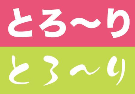02_torori.jpg