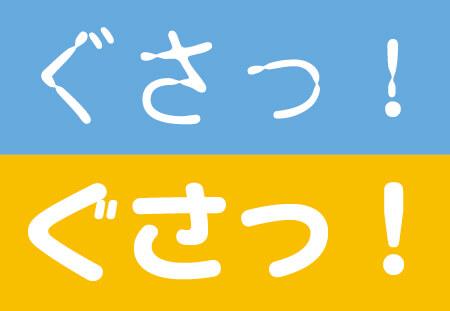 02_gusa.jpg